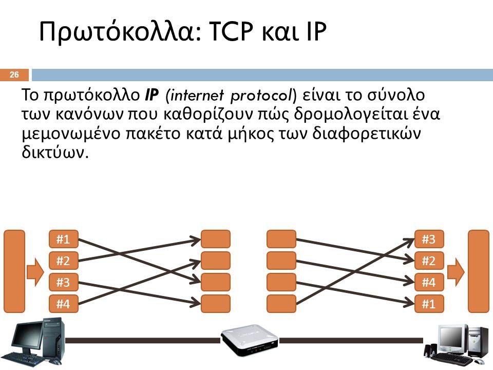 Πρωτόκολλα [2] Κάποια άλλα πρωτόκολλα, που προϋποθέτουν την ύπαρξη των TCP και IP, είναι τα εξής: